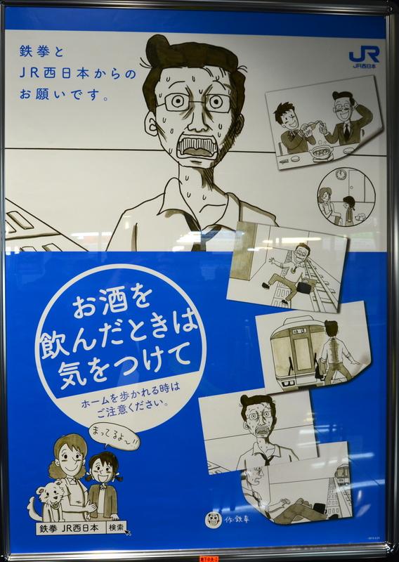 Kyoto main station sign with terrified salaryman