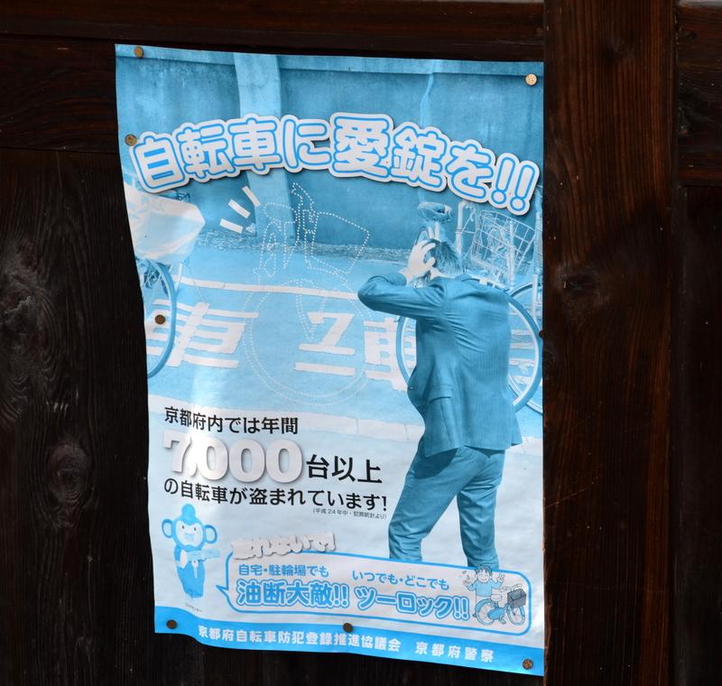 Nanzen ji warning sign someone stole my fucking bike