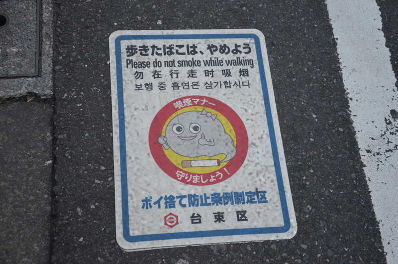 Yanaka no smoking sign