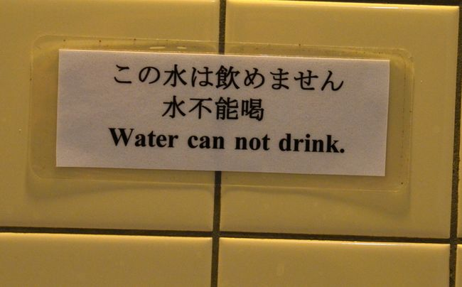Arashiyama water can not drink