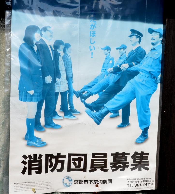 Kyoto poster uniformed men kicking civilians