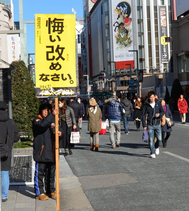Ginza Woman Holding Christian Repent Placard