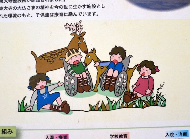 Nara sign with deer and disabled children