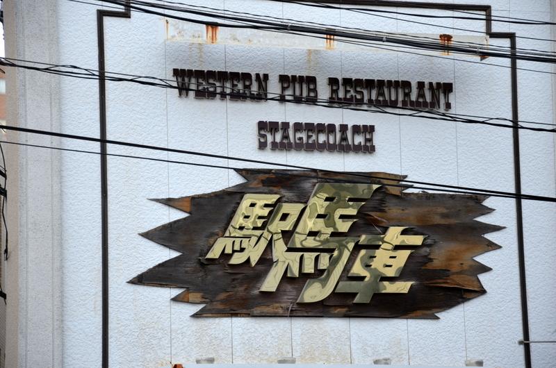 Yanaka stagecoach western 'pub' yeehaw