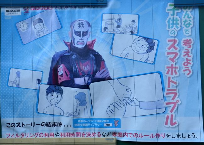 Yanaka poster with odd supervillian outside school