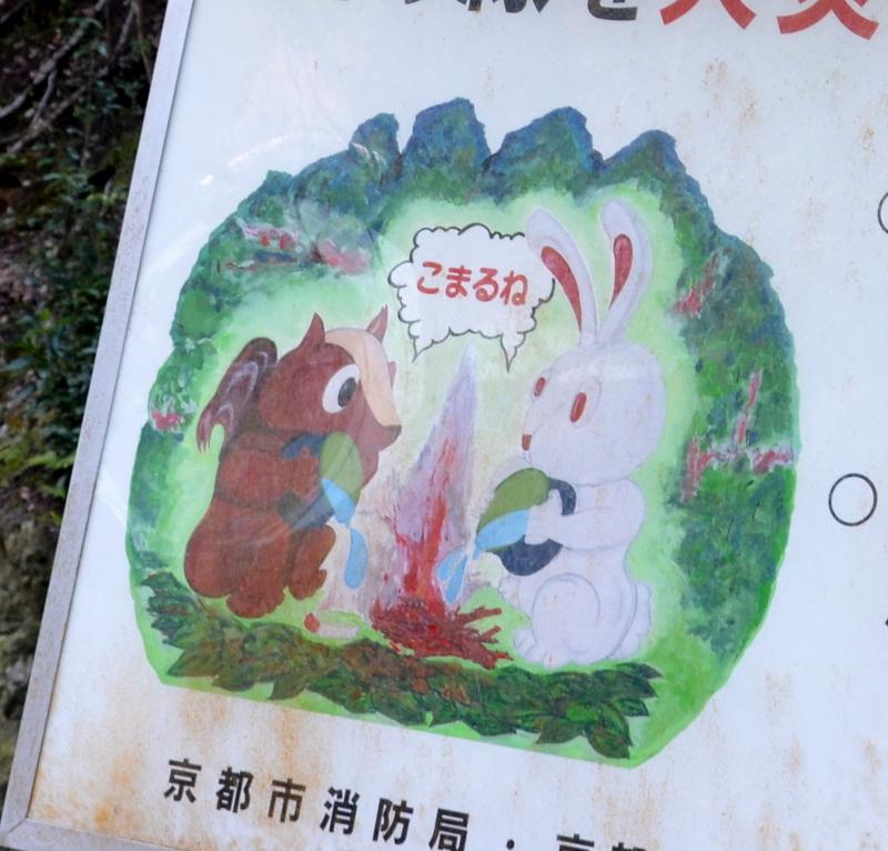 Nanzenji fire control yuru-chara (animal mascots)
