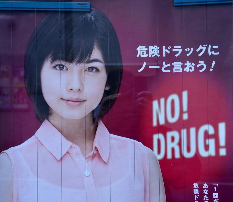 Yanaka no! drug! sign