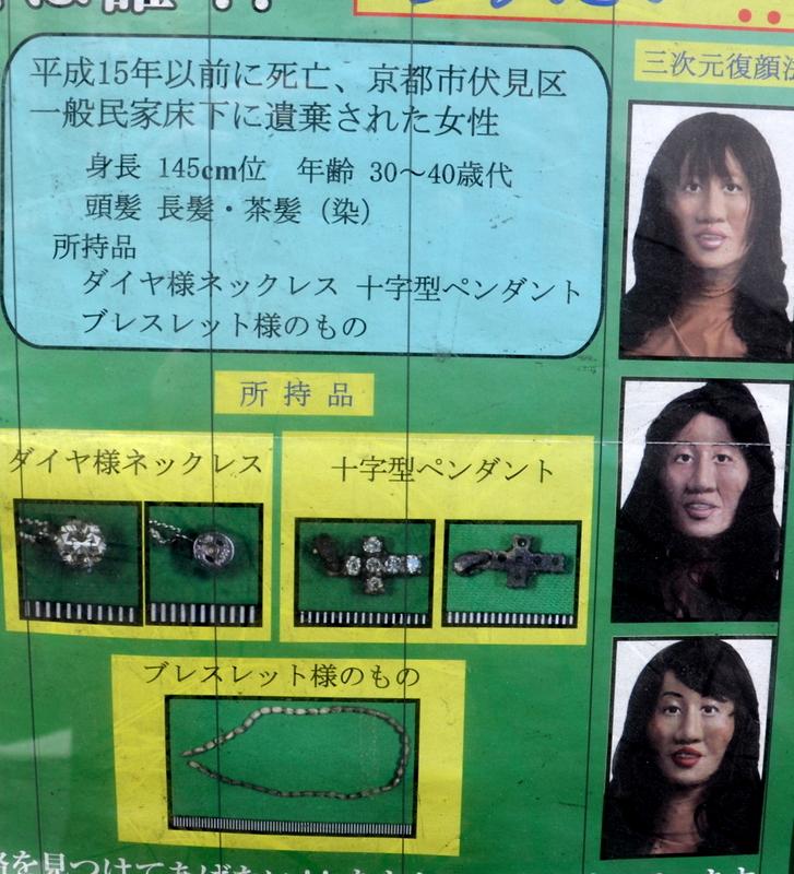 Yanaka body identification poster outside police station